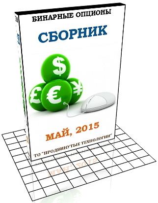 http://bioptioni.nethouse.ru/static/img/0000/0003/9746/39746807.mpfbhb0pu2.W665.jpg