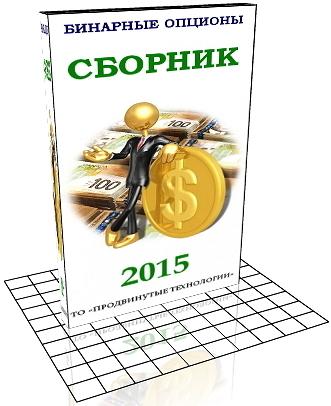 http://bioptioni.nethouse.ru/static/img/0000/0003/9747/39747536.1lj4frwg6d.W665.jpg