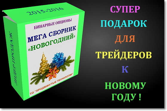 http://bioptioni.nethouse.ru/static/img/0000/0004/7530/47530224.jxsp3zf1ly.W665.jpg