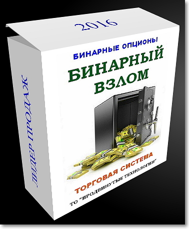 http://bioptioni.nethouse.ru/static/img/0000/0004/8691/48691475.gs4z8vsowo.W665.jpg